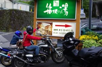 箱根湯本近くにある温泉♪駐車場にバイクを止めたまま駅周辺を散策できます!