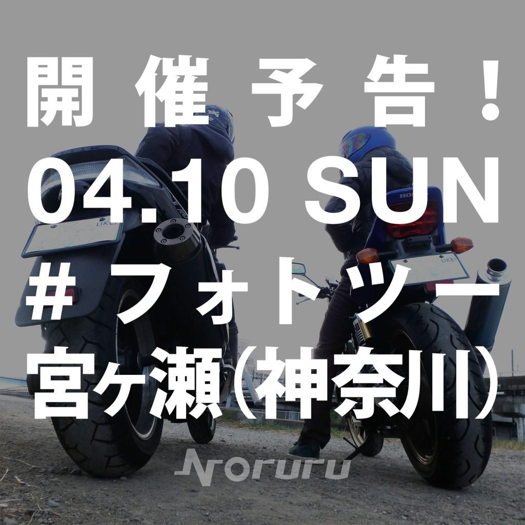 4月10日(日) インスタ・ツーリングを開催します!