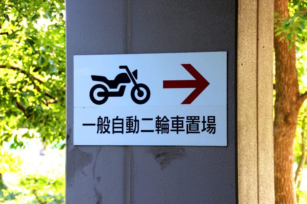 立体駐車場に入るとこの案内標識がわかりにくいあります。